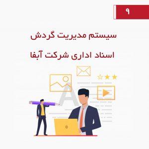 سیستم مدیریت گردش اسناد اداری شرکت آبفا